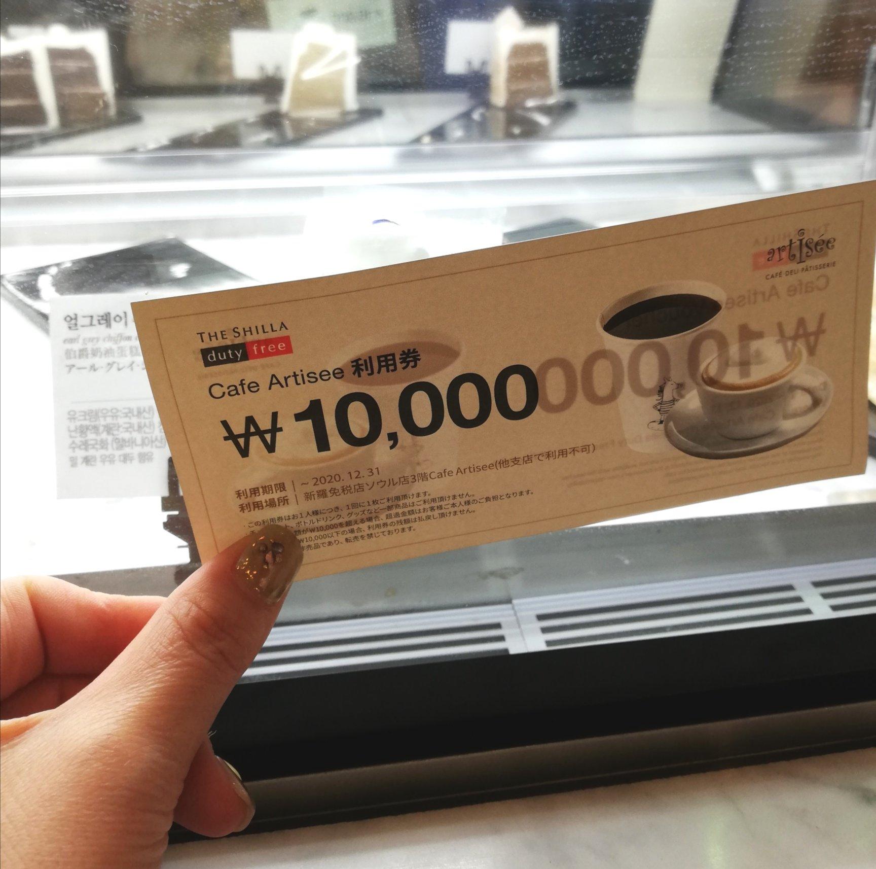 新羅免税店 新羅 韓国免税店 韓国お得情報 artisee